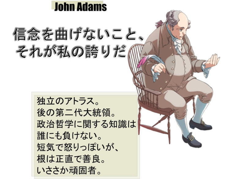 Founding Fathers Illustration John Adams